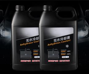 无水防冻油(原液)